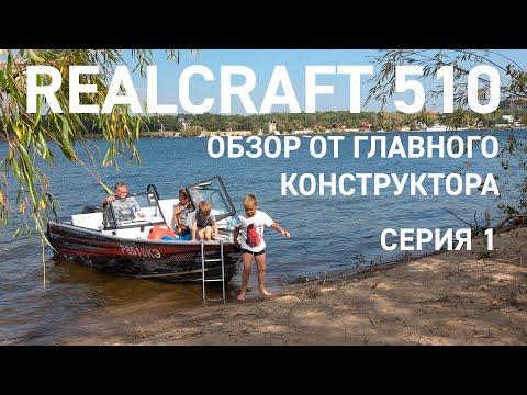 Realcraft 510 обзор от конструктора моторной лодки. Серия 1.