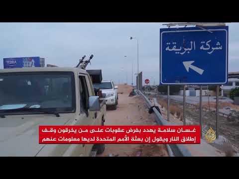 تجدد اشتباكات طرابلس تخرج المبعوث الأممي عن طوره ????  - نشر قبل 8 ساعة