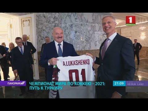 Спорт, политика, экономика: Беларусь и Латвия расширяют сотрудничество. Панорама
