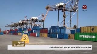 ميناء عدن يحقق نشاطا مرتفعا رغم عراقيل الصراعات السياسية  | تقرير يمن شباب