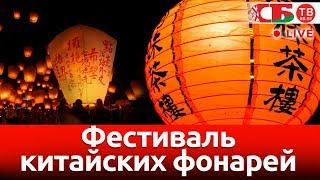 Фестиваль китайских фонарей | СТРИМ