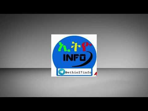 በቴሌግራም ተወዳጅነትን ያተረፈው ኢትዮ-INFO?በብዙዎች ጥያቄ መሰረት መተናል  Ethiopian NEWS (2020)   ETHIOINFO