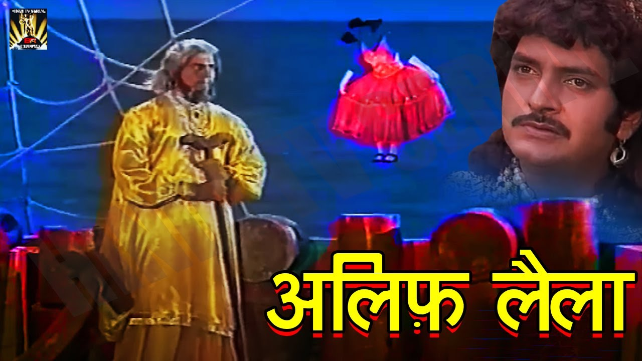 ALIF LAILA # अलिफ़ लैला # Superhit Hindi Tv Serail Full HD # Episode -71 # Evergreen Hindi Serials