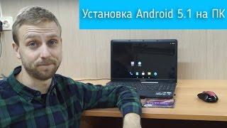 видео Как установить Android на компьютер или ноутбук (полноценная установка, эмулятор или Live-режим)