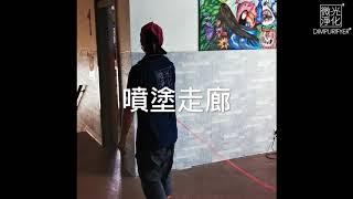 Publication Date: 2020-10-06 | Video Title: 日本製造 / Made in Japan | 微光淨化 /