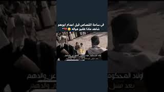 في ساحه القصاص قبل إعدام ابوهم شاهد ماذا طلبو اولاده من ذوي الدم