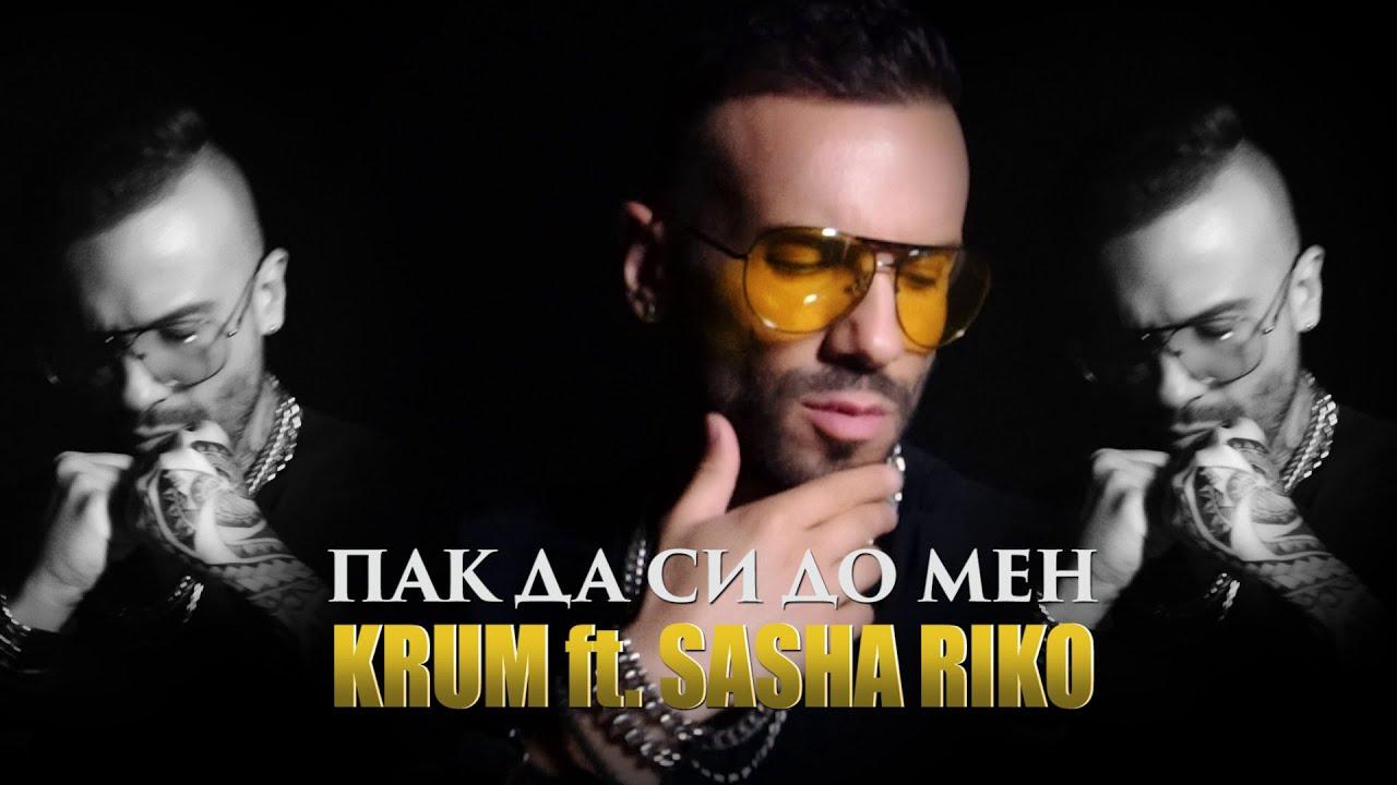 Крум ft Саша Рико - Пак да си до мен (CDRip)