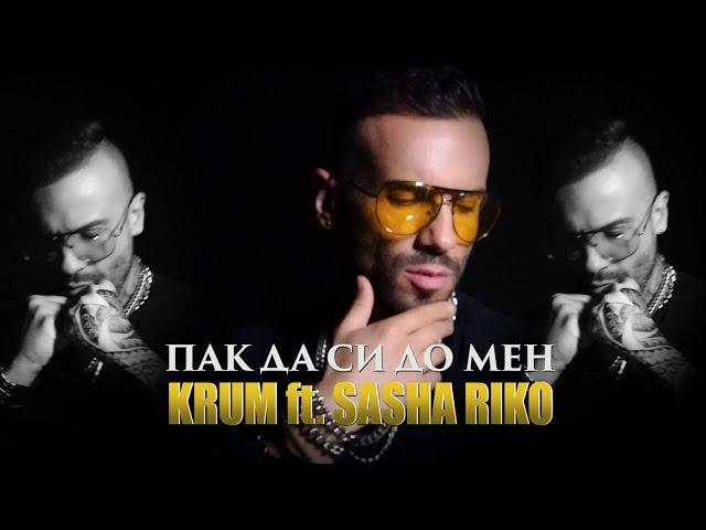 KRUM ft. SASHA RIKO - PAK DA SI DO MEN / КРУМ ft. САША РИКО - ПАК ДА СИ ДО МЕН
