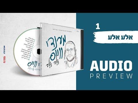 מענדי ווייס - אלע אלע - תקציר האלבום   Mendy Weiss - Aleh Aleh - Music Album Preview