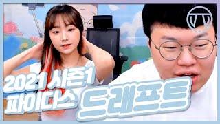 2021 파이디스 시즌1 드래프트 풀영상(feat. 봉…