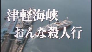 1988/3/5 OA 船長シリーズ第1弾 さよなら青函連絡船・特別企画 津軽海峡...