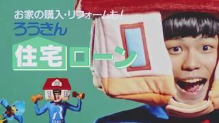 沖縄ろうきんの新キャラクターろうきんズのシリーズCMです!
