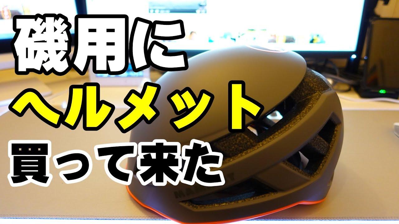 【安全第一】磯用にヘルメット買って来た