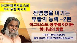 200412 [초강추] 부활절메시지 2편  사두 선다 …