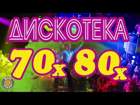 ДИСКОТЕКА 70-х - 80-х