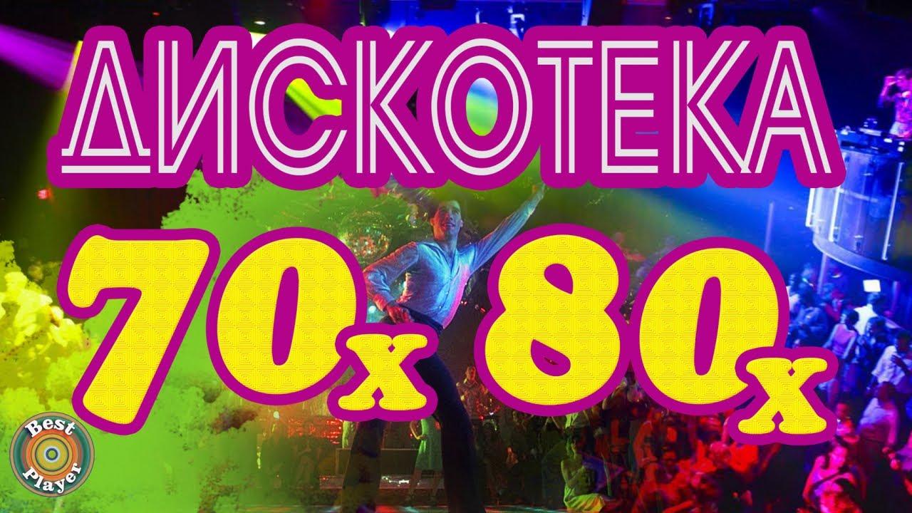 80-х Пластина | хиты 70 80 клипы смотреть