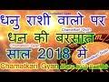Dhanu Rashi 2018 Rashifal, Sagittarius Horoscope 2018, धनु राशिफल 2018 || CHAMATKARI GYAN