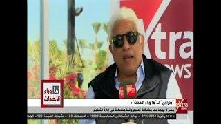 حسام بدراوي: مصر مافيهاش مشكلة في التعليم (فيديو)