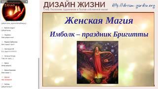 Магия Пространства Женщины 02022020