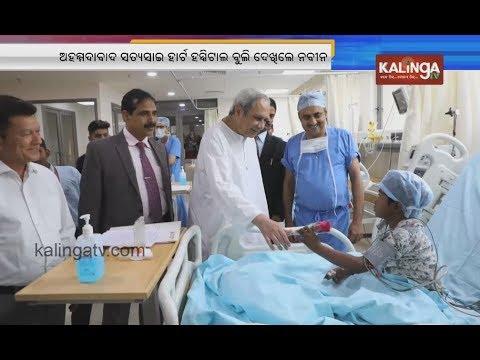 Odisha CM visits Satya Sai Heart hospital in Ahmedabad | Kalinga TV