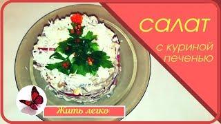 Салат с куриной печенью для новогоднего стола  HD