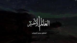 العالم الأخير l الحلقة التاسعة والعشرون l أحوال الناس في المحشر  l د. محمد العريفي