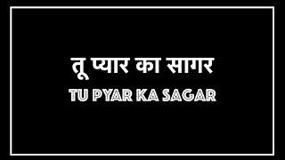 तू प्यार का सागर सागर दया का तू है -Tu pyar ka sagar - Less Graphics Version