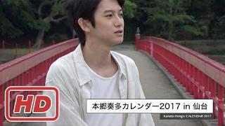 【10月20日発売】本郷奏多カレンダー2017 in 仙台 プロモーション映像cc...