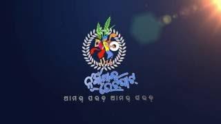 Nuakhai Bhetghat Intro Film. Amar Parab Amar Garab.