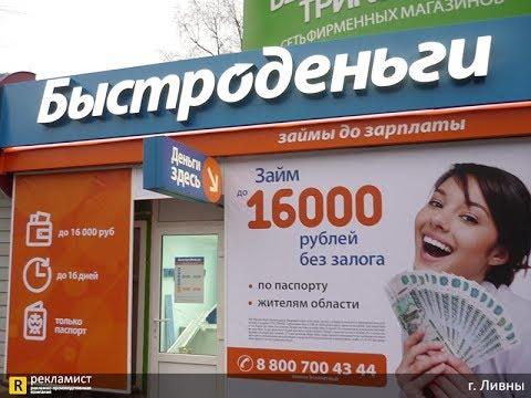 быстроденьги личный займ кредит на карту без отказа все банки