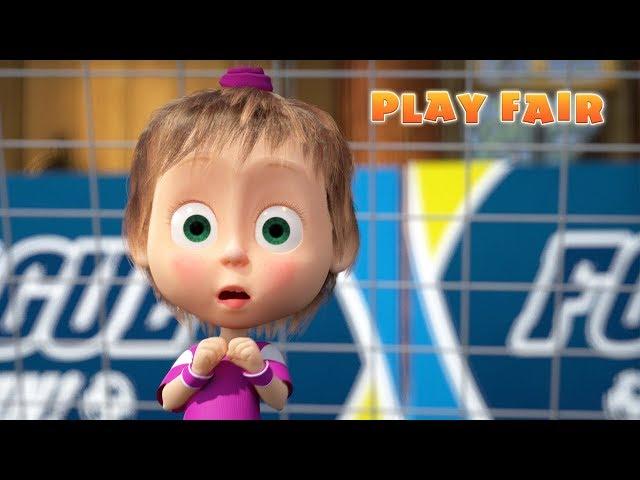 Masha and The Bear - Play Fair