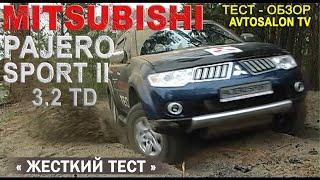 Жесткий тест Mitsubishi Pajero Sport 2009 3,2TD /Avtosalon TV