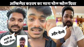 अखिलेश कश्यप Expose || Khesari Lal Yadav || Crazy no 1