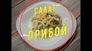 Салат Прибой