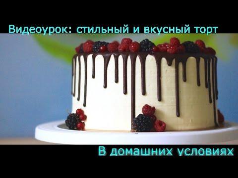 Как сделать торт своими руками в домашних условиях