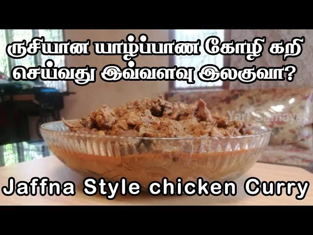ருசியான யாழ்ப்பாண கோழி கறி செய்வது இவ்வளவு இலகுவா? Jaffna Style chicken Curry by Yarl Samayal
