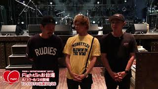 10-FEETの出演は 8/26(Sun) HOT MUSIC DAY https://fight-fes.com/stage...