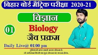 Life process | 01| class 10 biharboard examination 2021||#wifistudysolution|| By-Durgesh sir