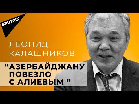 Калашников о политическом кризисе в Армении, заявлениях Алиева и восстановлении Карабаха