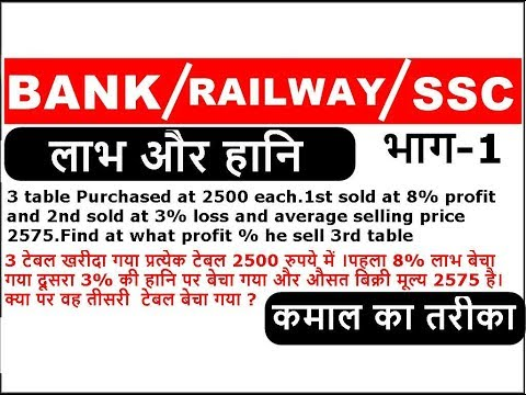 Profit and Loss Tricks | Railway | BANK | SSC  |  IBPS| Problems tricks and shortcuts | in HINDI