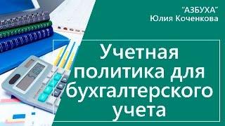 Учетная политика для бухгалтерского учета. Формирование и состав учетной политики(, 2016-12-01T07:21:36.000Z)
