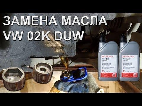 02K DUW DIY Замена масла в КПП - VW Golf IV