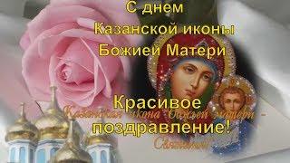 С днем Казанской иконы Божией Матери. Поздравления с днем Казанской иконы Божьей Матери
