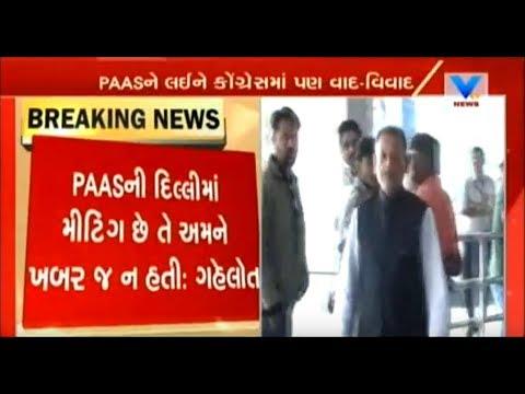 Gujarat Polls: Siddharth Patel responsible for Patidars Upset with Congress: Ashok Gehlot | Vtv News