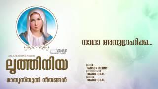 Nadha Anugarehikka  | Sung by Tansen Berny | Luthiniya (Njangalkayi Daivamathave)  | HD Song