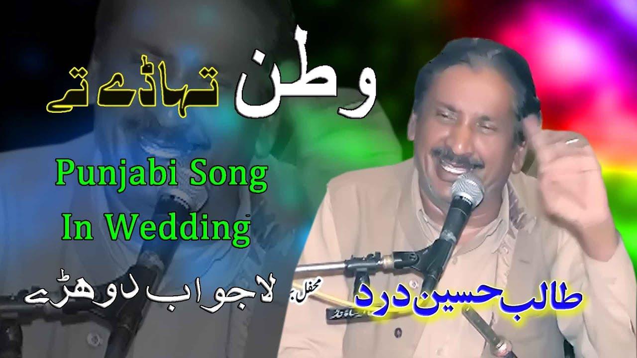 Download #Watan Tuhaday | Talib Hussain Dard | Punjabi Song In Wedding | Official Video Ghaffar Movie Khushab