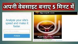 how to create mp3 download website |website kaise banaye hindi me |free google website kaise banaye