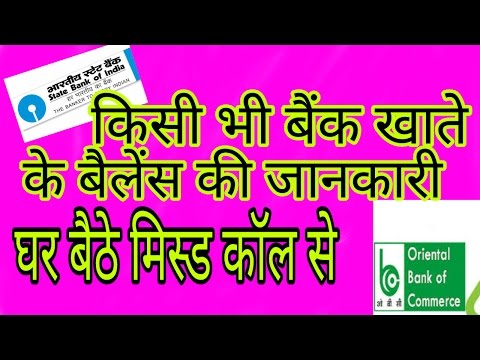 All Bank balance enquiry (बैंक बलैंस जानकारी) ||checking account || check bank balance ||