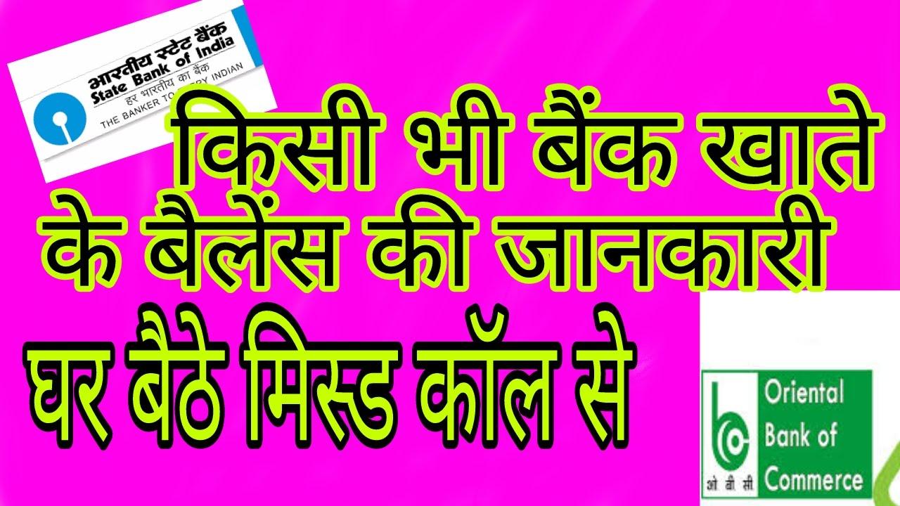 union bank of india balance check no