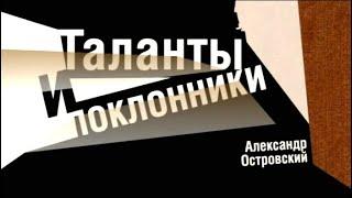 Таланты и поклонники (Театр имени Маяковского)